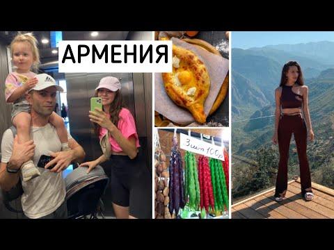 В Армении с Ребёнком: Большой Выпуск
