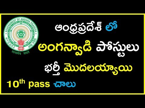 Andhra Pradesh Anganwadi Jobs recruitment | Latest Government Jobs in Telugu 2017