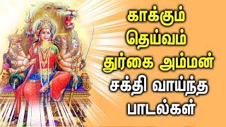POWERFUL DURGA DEVI BHAKTI PADAL | Lord Durga Devi Tamil Padalgal | Best Tamil Amman Devotional Song