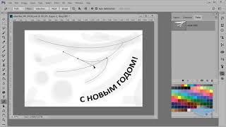 Рисуем  еловую веточку в Фотошоп - 1