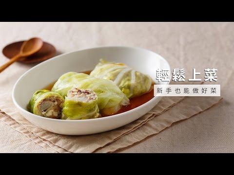 【龜甲萬】鯖魚高麗菜捲,15分鐘完美上菜!
