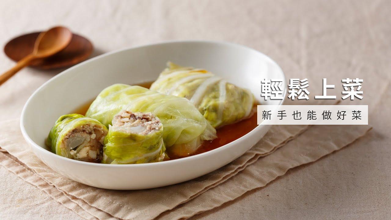 【龜甲萬】鯖魚高麗菜捲,15分鐘完美上菜! | 臺灣好食材 x Cooking - YouTube