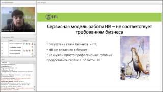 видео HRBP или HR-бизнес-партнер