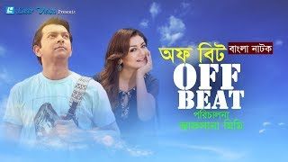 Off Beat   Bangla Natok   Tahsan, Joya Ahsan,  Intekhab Dinar    Afsana Mimi