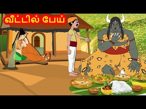 வீட்டில் பேய் - Ghost in Home | Bed Time Stories for kids | Tamil Fairy Tales | Tamil Moral Stories