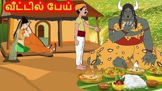 வீட்டில் பேய் - Ghost in Home   Bed Time Stories for kids   Tamil Fairy Tales   Tamil Moral Stories