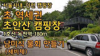 지하철 타고도 갈 수 있는 서울 시내 캠핑장. 취향대로…