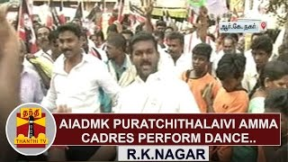 AIADMK Puratchithalaivi Amma cadres perform Dance during Election Campaign at RK Nagar | Thanthi TV
