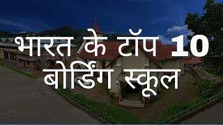 भारत के टॉप 10 बोर्डिंग स्कूल Top 10 Boarding Schools of India