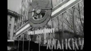 Луганск (Ворошиловград). Кинохроника 1967 год.