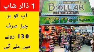 One Dollar Shop | Hr Cheez ki kharedari 130 rupay mei | Dollar Shop in Lahore | Hamid Ch Vlogs