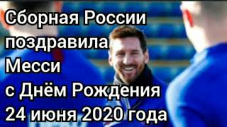 Сборная России поздравила Месси с Днём Рождения 33 года 20200624