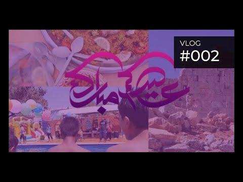 EID IN SYRIA - BEHIND THE SCENES - VLOG 2