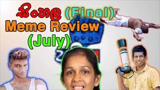 Pie FM - July (Final) Meme Review ft. KaluMalli