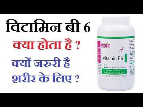What is vitamin b6 ? Health benefits, must watch all