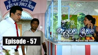 Deweni Inima | Episode 57 25th April 2017