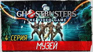 Ghostbusters: The Video Game -4- МУЗЕЙ [Прохождение на русском]