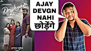 Drishyam 2 Movie Review by Suraj Kumar |
