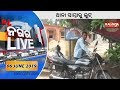 Nagara LIVE 06 JUNE 2019 | Kalinga TV