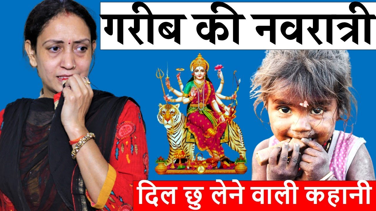GARIB KI NAVRATRI l HINDI MORAL STORIES l Heart Touching Videol SHORT FILM |LIFE MOTIVATION सास बहु
