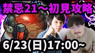 【モンストLIVE配信 】禁忌の獄21~25を初見で攻略!【なうしろ】 thumbnail