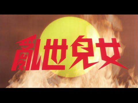 [Trailer] 亂世兒女 ( Shanghai Shanghai )