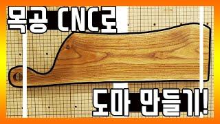 [CNC와 DIY] 다릅나무 결대로 도마 만들기 !