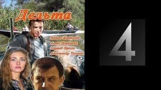 Дельта Рыбнадзор 4 серия (2013) Боевик детектив криминал фильм сериал