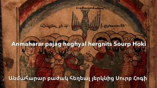 Canon of Pentecost, Day 6, Tone 7. Հոգեգալստեան Շարական, Զ. Օր, Դձ: