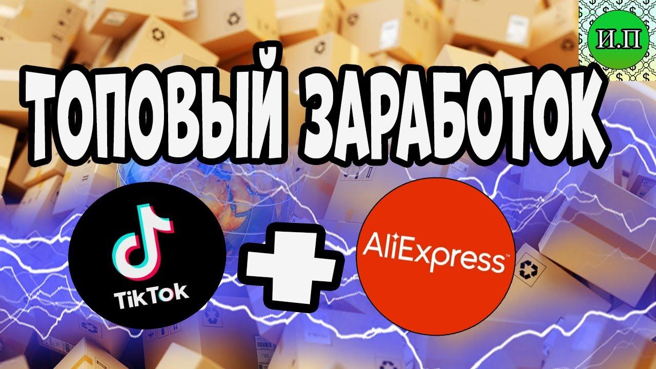 ТикТок и Алиэкспресс - лучшая связка для заработка в интернете