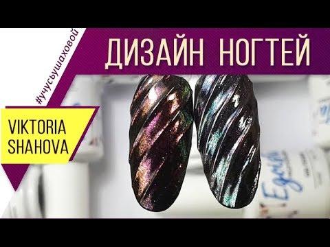 Маникюр новинка 2018
