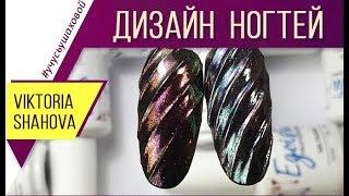 Рельефный гель-лак ❧ Модный Маникюр 2018 ❧ Новинки дизайна ногтей