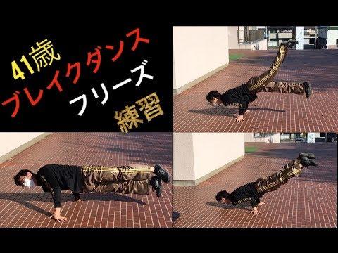 40代の【ブレイクダンス】フリーズ☆チェアー練習公園トレーニング