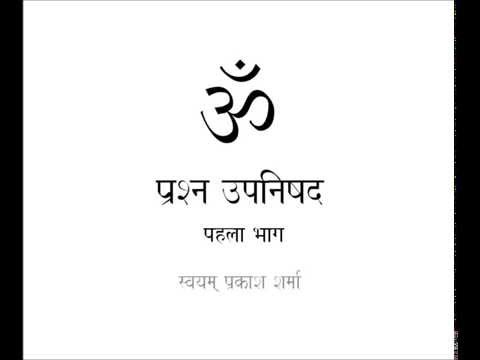 PRASHNA UPANISHAD IN SIMPLE HINDI PART ONE INTRODUCTION AND QUESTIONS 1, 2, AND, 3