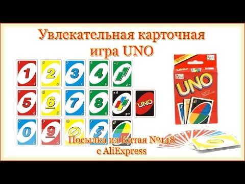 Увлекательная карточная игра UNO. Посылка из Китая №148