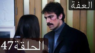 العفة الدبلجة العربية - الحلقة 47 İffet