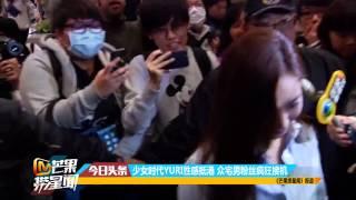 《芒果捞星闻》Mango News :少女时代YURI性感抵港 众宅男粉丝疯狂接机 Yuri in Girls' Generation Arrived Hongkong【芒果TV官方超清版】