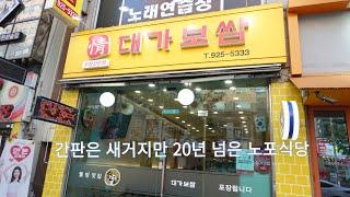 20년 넘게 영업중인 노포식당, 일산 대가보쌈 Boil…