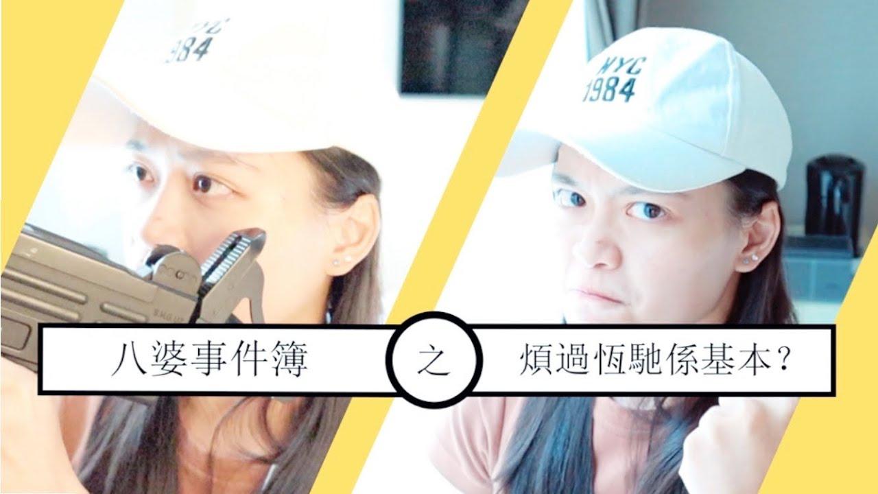 【9up劇場】八婆事件簿 / 煩過恆馳係基本?!