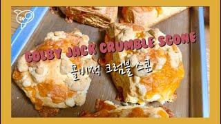 colby jack crumble scone / 콜비잭…