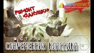 Ремонт квартир в Севастополе.Дизайн проект в Севастополе. Челнокова 29