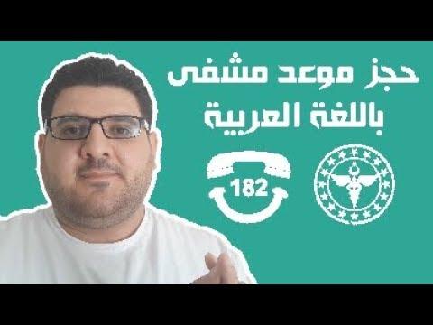 حجز موعد في المشافي التركية من المنزل بسهولة باللغة العربية MHRS