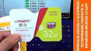 AliExpress: распаковка и тестирование скорости 3х китайских microSD U3  - LonDisk, OV, Toshiba