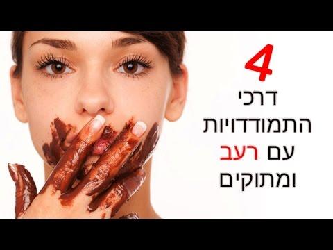 4 דרכי התמודדות עם הרעב (כולל שוקולדים וחטיפים)