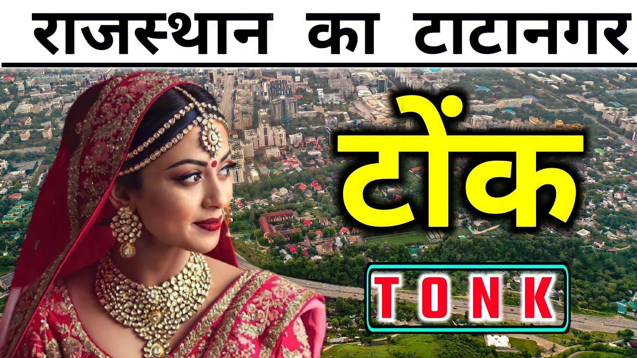 Download Tonk city - about Fact & view | tonk district | Bisalpur dam | tonk tourist | tonk | bs youtuber