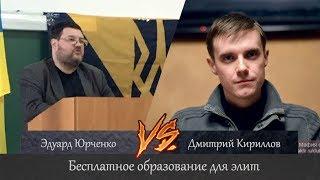 Бесплатное образование. Эдуард Юрченко vs Дмитрий Кириллов