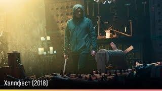 Хэллфест (2018) — русский трейлер