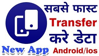 Fastest & Easy Way To Transfer Data With Jio Switch Secure File Transfer Android/ios. [ Hindi ]