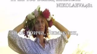 САМОДИВСКО  ЦВЕТЕ, ПАВЛИНА СТАМЕНОВА, music: ANTAEUS