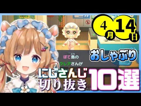 【日刊 にじさんじ】切り抜き10選【2020年4月14日】
